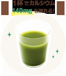 1杯でカルシウム 140mgも摂れる!