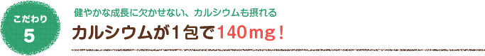 カルシウムが1包で140mg!