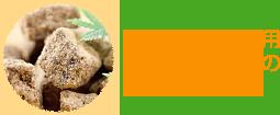人工甘味料不使用サトウキビ由来の自然な甘さ