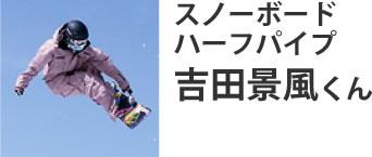 スノーボード ハーフパイプ 吉田景風くん