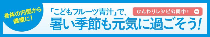 青汁ひんやりレシピ公開中!