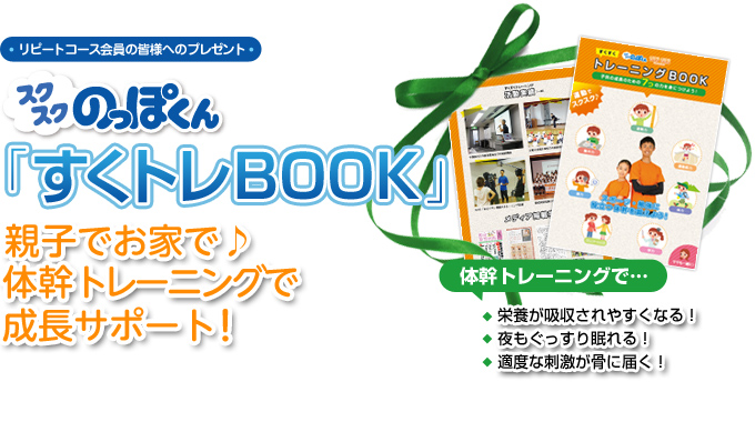 「すくトレBOOK」親子でお家で♪体幹トレーニングで成長サポート!