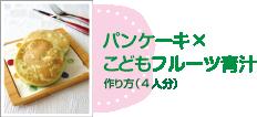 パンケーキ×こどもフルーツ青汁