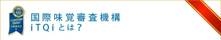 国際味覚審査機構 - iTQiとは?