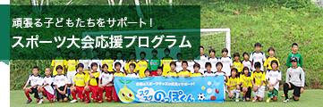 スポーツ大会応援プログラム