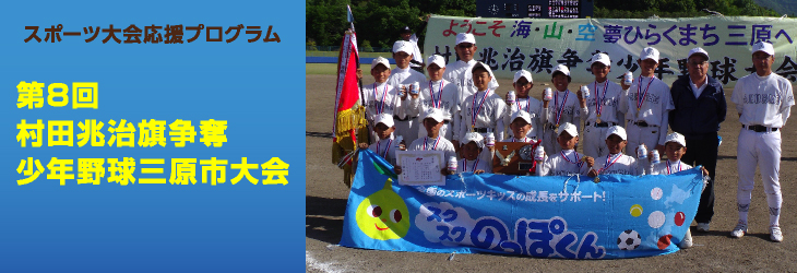 第8回 村田兆治旗争奪 少年野球三原市大会