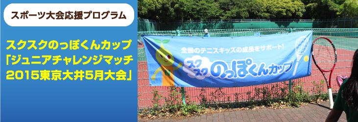 ジュニアチャレンジマッチ2015 東京大井5月大会