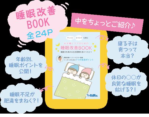 すいみんBOOK全24ページ