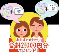 友達と合わせて合計2,000円分プレゼント