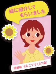 滋賀県 ちえこママ(37歳)