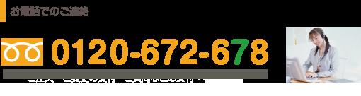 お電話でのご連絡 0120-672-678