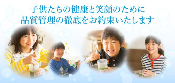 子どもたちの健康と笑顔のために品質管理の徹底をお約束いたします