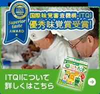 国際優秀味覚賞を受賞しました!