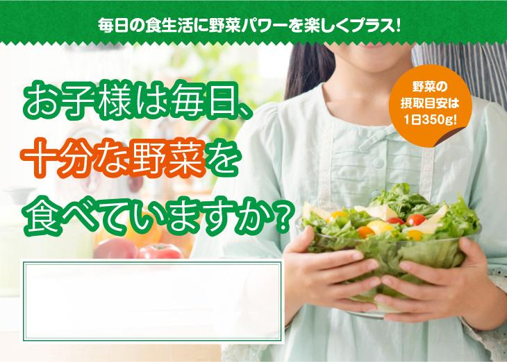 お子様は毎日十分な野菜を食べていますか?