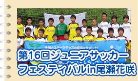 第16回ジュニアサッカーフェスティバルin尾瀬花咲