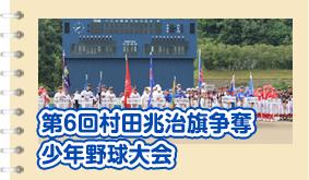 第6回 村田兆治旗争奪 少年野球大会