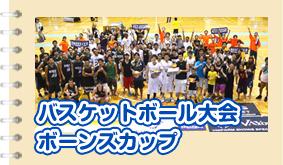 バスケットボール大会ボーンズカップ