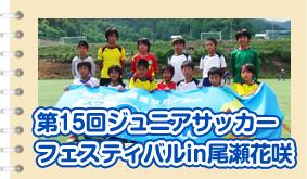 第15回ジュニアサッカーフェスティバルin尾瀬花咲