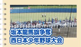 第14回 ジュニアサッカーフェスティバル in 尾瀬花咲