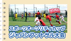 スポーツオーソリティカップ ジャパンフットサル大会