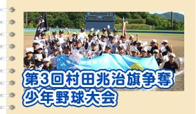 第3回村田兆治旗争奪少年野球大会