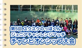 第5回 スクスクのっぽくんジュニアチャンレンジマッチ チャンピオンシップ大会