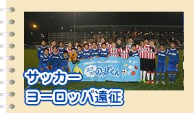 2014サッカーヨーロッパ遠征
