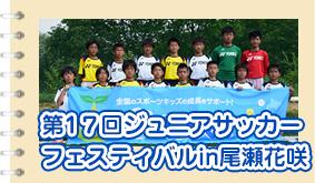 第17回ジュニアサッカーフェスティバルin尾瀬花咲