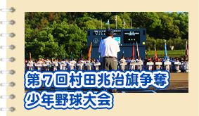 第7回村田兆治旗争奪少年野球大会