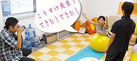 すくトレが日経新聞に取材されました! ≫詳しくはこちら