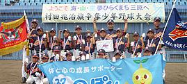 第4回村田兆治旗争奪少年野球大会