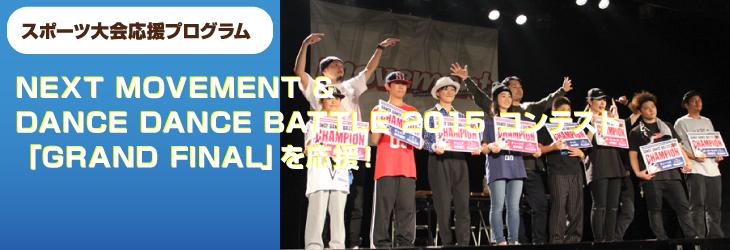 NEXT MOVEMENT & DANCE DANCE BATTLE 2015 コンテスト 「GRAND FINAL」を応援!