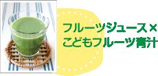 フルーツジュース××こどもフルーツ青汁