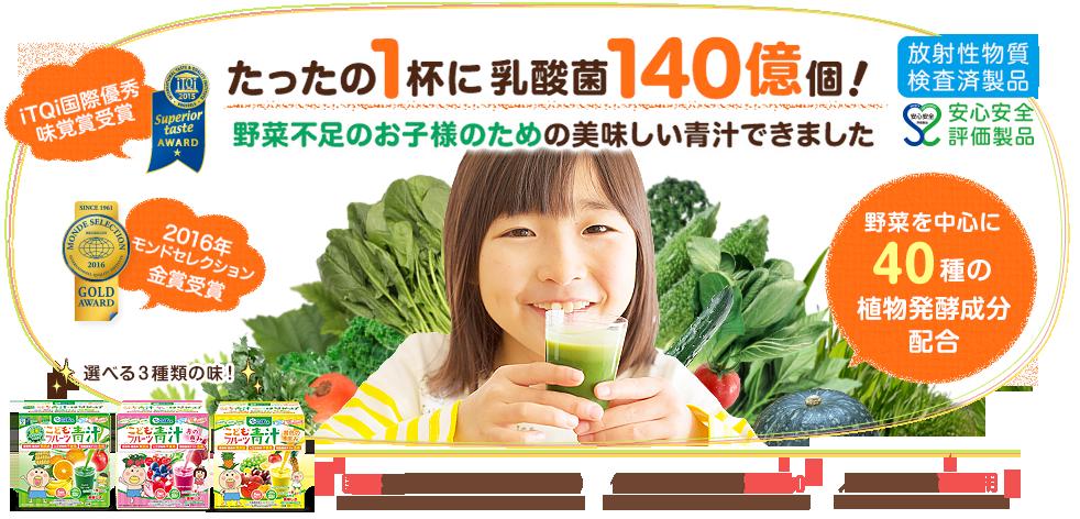 こどもフルーツ青汁なら1日たった1杯で!野菜の栄養がた~くさん摂れる!