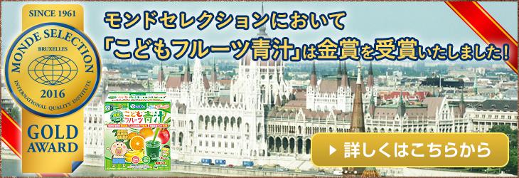 モンドセレクション金賞受賞!