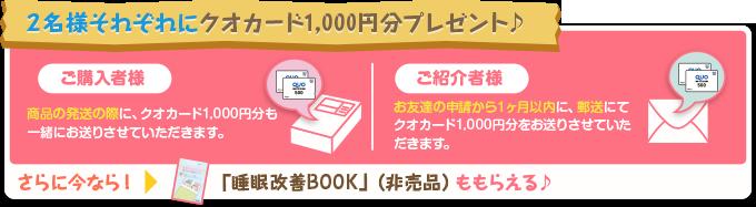 2名様それぞれにクオカード1,000円分プレゼント♪