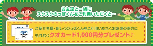 もれなくクオカード1,000円分プレゼント♪