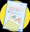 睡眠改善BOOK