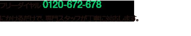 フリーダイヤル 0120-672-678 にかけるだけ