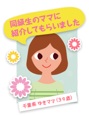 千葉県 ゆきママ(39歳)