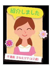 千葉県 さなえママ(42歳)