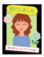 東京都 きょうこママ(40歳)