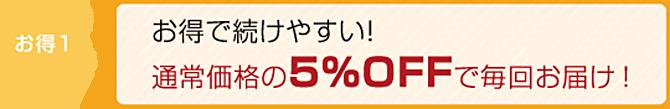 お得で続けやすい!通常価格の5%offで毎回お届け!