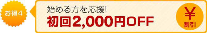定期お届けコース初回割1,000円OFF!!!