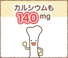 カルシウムも140mg!