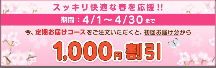 定期お届けコース 1,000円OFF!